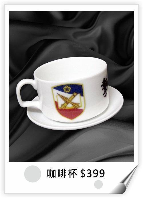 咖啡杯(含盤子)